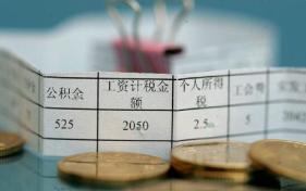 2018淄博人力资源市场工资指导价位出炉 共360个工种