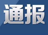中共博兴县纪委通报三起违反中央八项规定精神典型问题