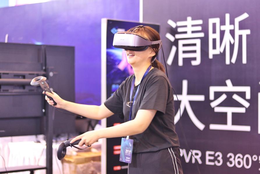 2018国际虚拟现实创新大会在青岛落幕