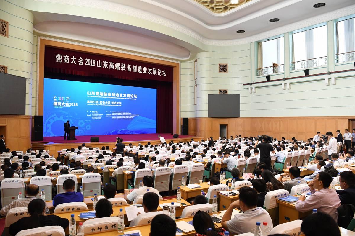 儒商大会2018山东高端装备制造业发展论坛举行 院士为山东发展建言献策
