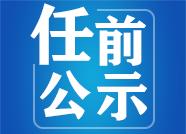 德州市管干部任前公示 杜文陆拟任武城县委常委