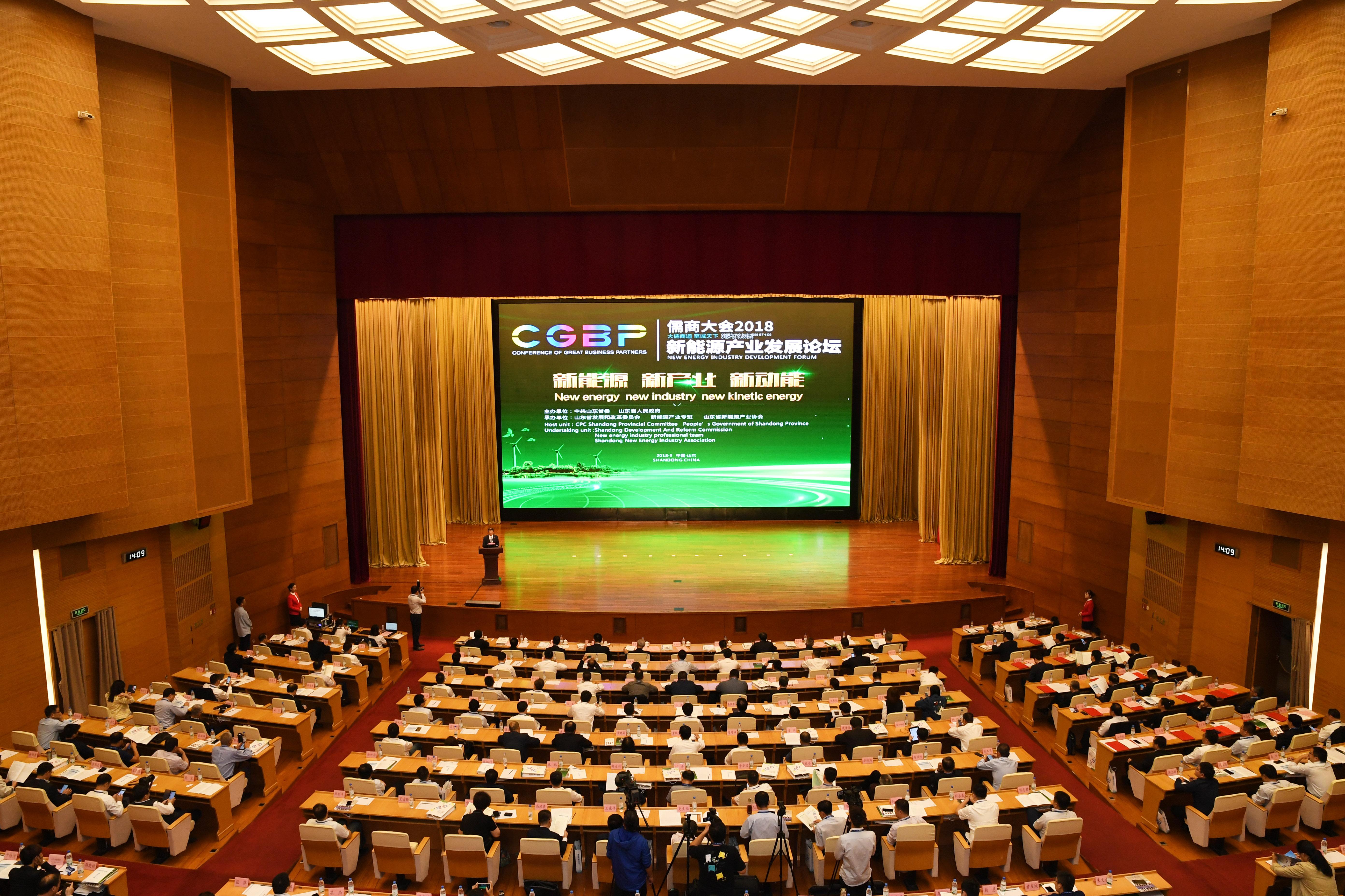 儒商大会2018新能源产业发展论坛在济南举行