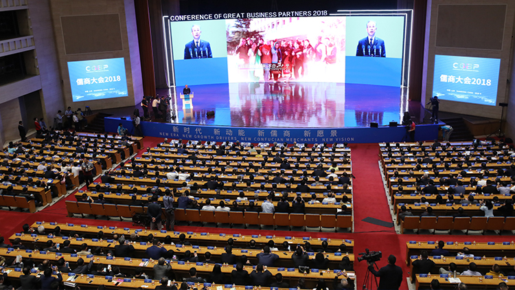 儒商大会2018丨儒商大会秘书处将作为常设机构 开展主题交流活动