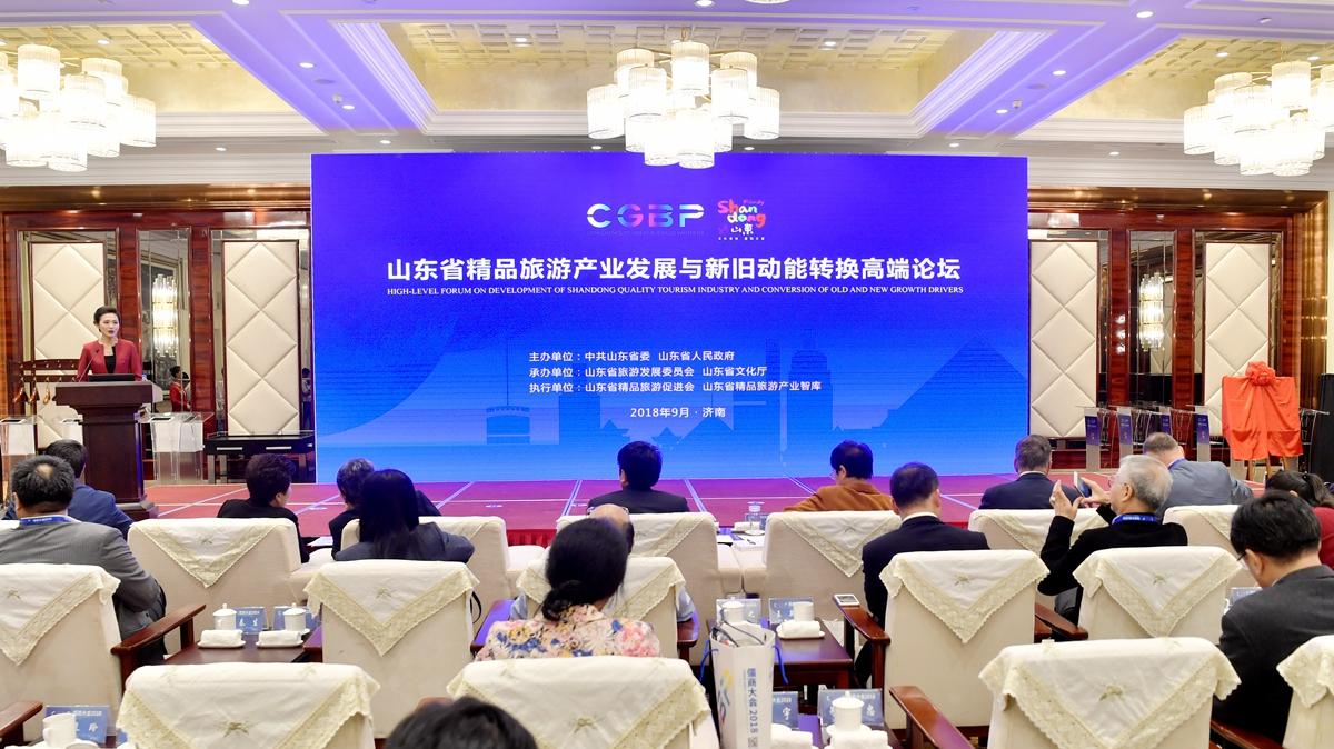 儒商大会2018 总投资1200亿 山东12个精品旅游重点项目现场签约