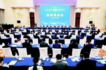 儒商大会2018青岛专场投资说明会签约13个项目 合同额985亿