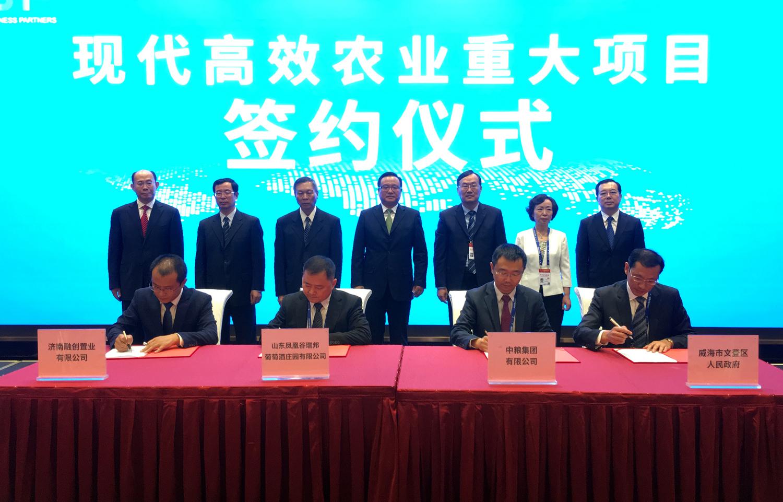 儒商大会2018 331亿元!现代高效农业发展高峰论坛12个项目签约