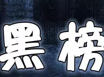"""淄博公布道路运输服务质量信誉考核结果 8家企业上""""黑榜"""""""
