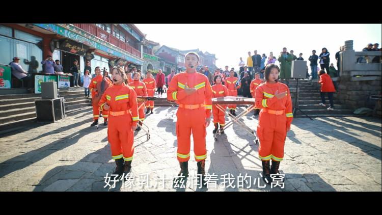 """4分钟丨泰山消防战士岱峰高歌 """"快闪""""为祖国庆生"""