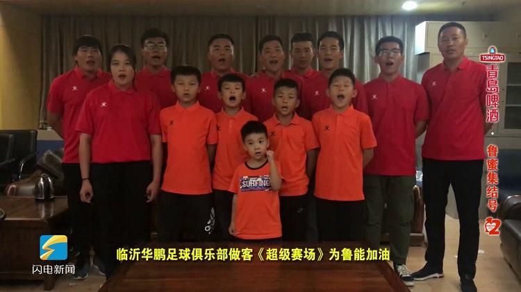 临沂华鹏足球俱乐部做客《超级赛场》为鲁能加油