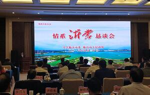 """临沂举办""""情系沂蒙""""恳谈会 签约项目20个总投资达134.2亿元"""