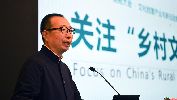 儒商大会2018丨潘鲁生:乡村文化产业带动乡村振兴