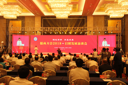 洁晶集团总裁林成彬应邀出席儒商大会2018·日照发展恳谈会