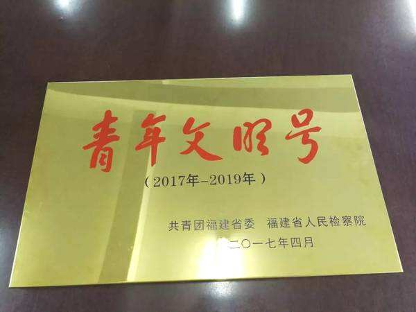 2017—2018年度济宁市青年文明号候选集体名单公示