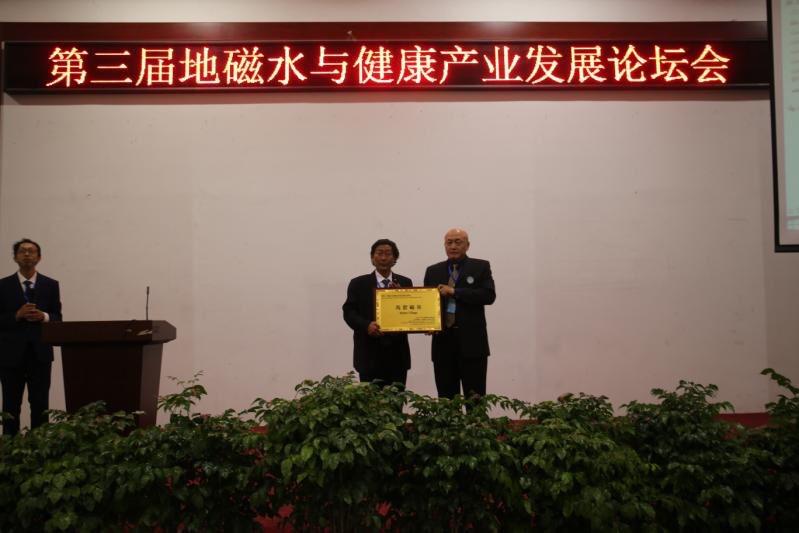 第三届地磁、水与健康产业发展论坛在泰安成功举办