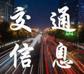 国庆假期首日青银高速淄博段现三次高峰 高新区收费站仍在封闭