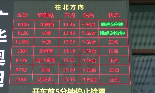 41秒|国庆节聊城火车站迎来客流高峰 客流量较往年有提升