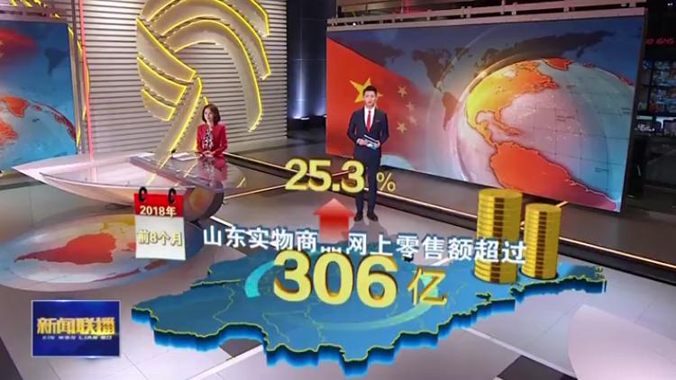 庆国庆 看变化丨数说新变化 数字经济改变全民消费习惯