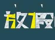 @滨州人 国庆假期12333人工客服、自助语音以及网站、微信在线留言回复服务将暂停