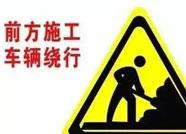 10月3日至7日邹平县黛溪三路南北、双向车道因施工需封闭 请注意绕行