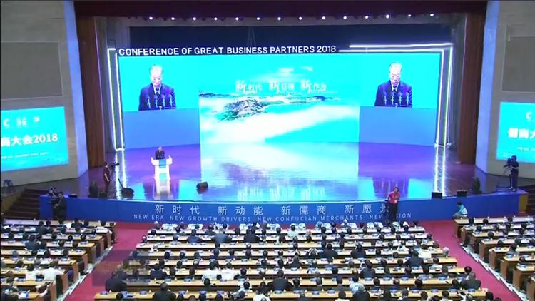 儒商大会2018:共享发展机遇 共商合作大计