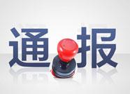 强揽工程,阻挠银行装修施工 滨州市纪委通报两起党员干部涉黑涉恶典型问题