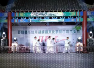 """赏美景、品芋头 首届昌乐仙月湖旅游文化节""""国庆""""开幕"""