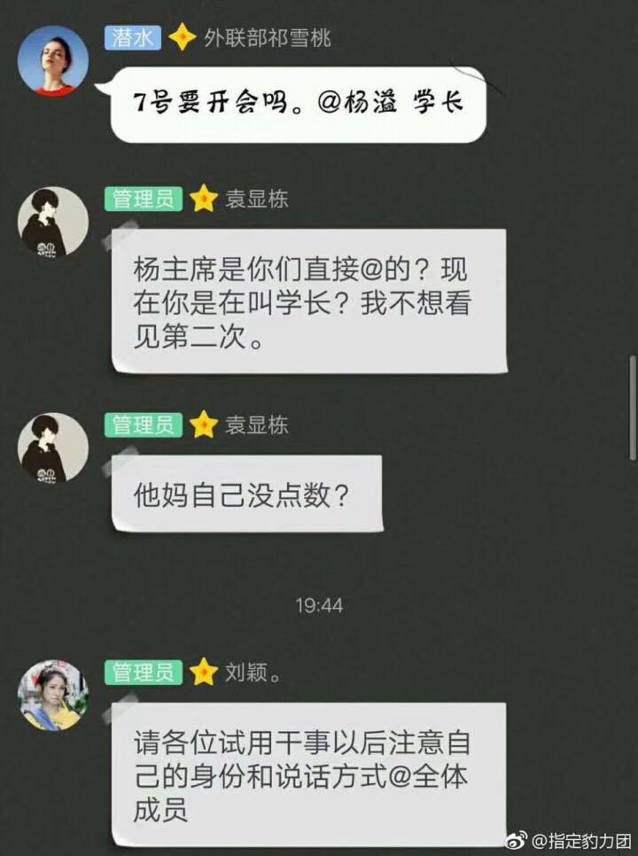 """学生干部称""""杨主席是你们直接@的吗""""引众怒 校方:已教育"""