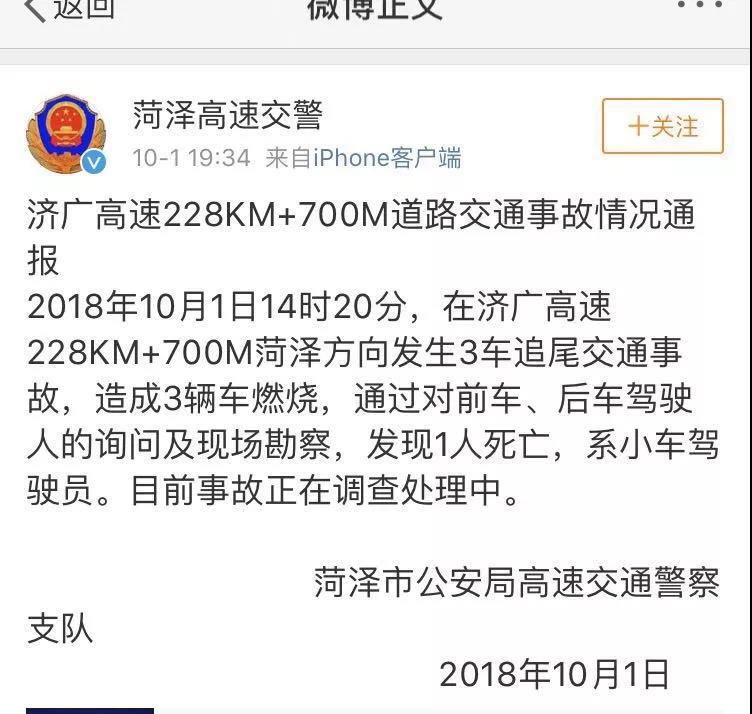 济广高速228KM+700M菏泽方向发生3车追尾 1人死亡