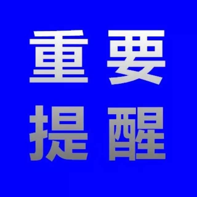 10月2日18点起 五莲农商银行暂停业务受理