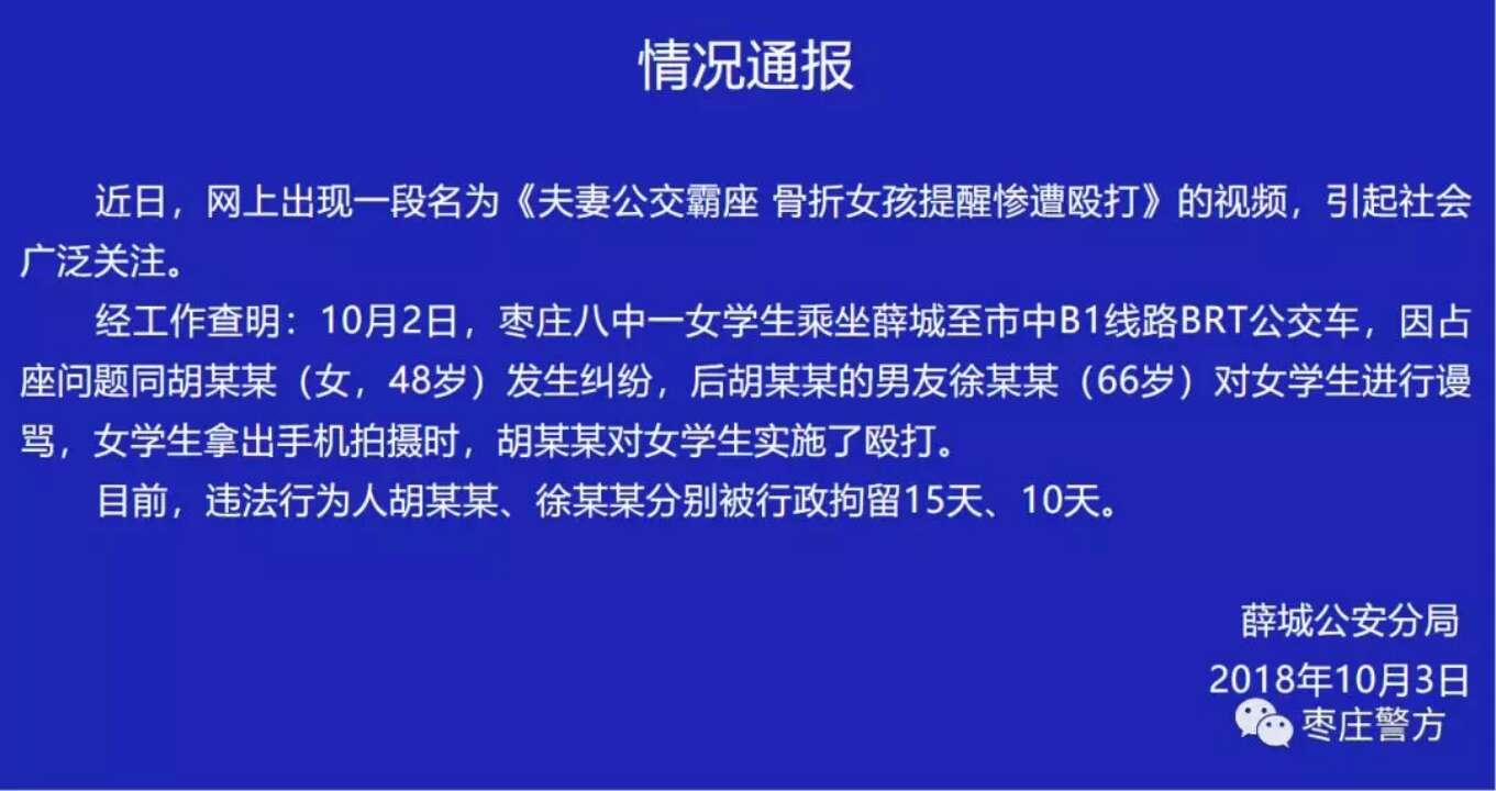 枣庄一高中女生公交上被打 薛城警方发布情况通报