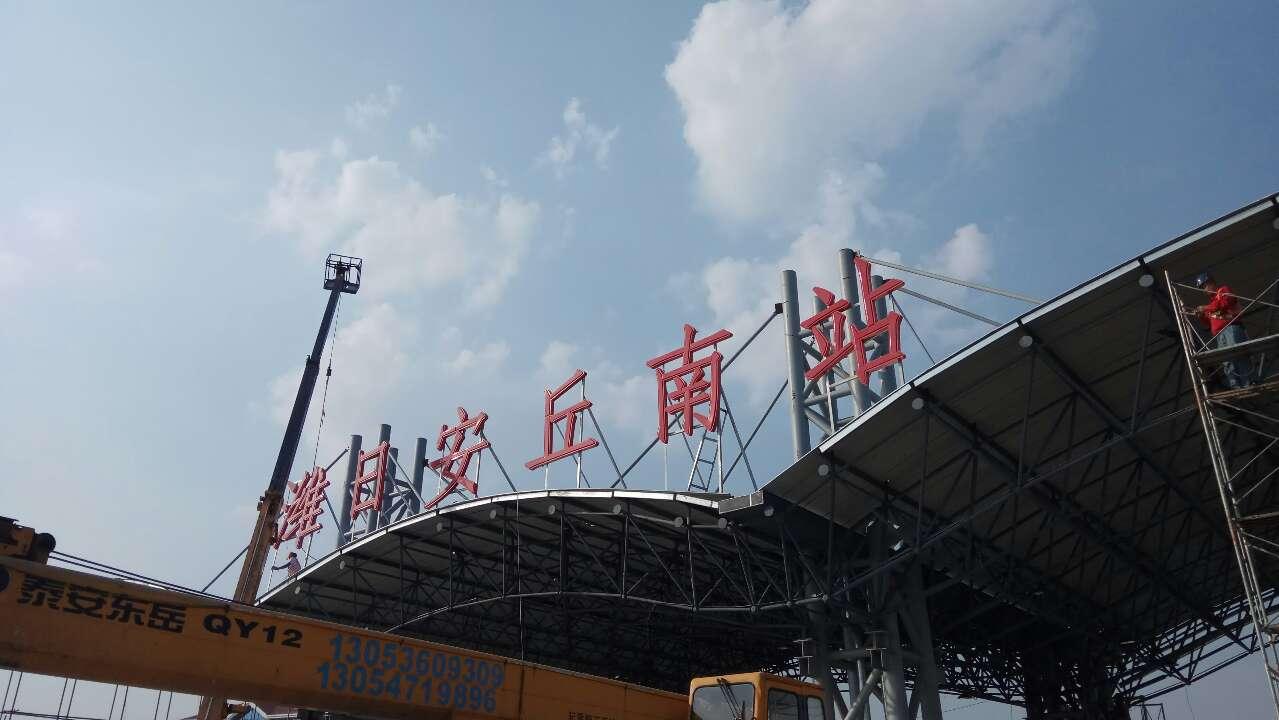 潍日高速最后一个收费站建成 10月底建成通车