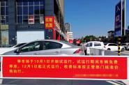 """规划车位137个 寿光首个智能停车场""""国庆""""免费试运行"""