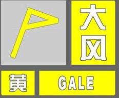 海丽气象吧| 威海发布大风黄色预警信号
