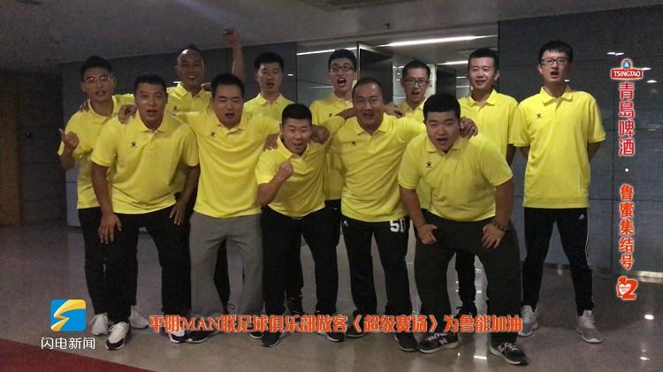 平阴MAN联足球俱乐部做客《超级赛场》为鲁能助威