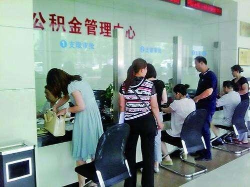济宁出台公积金提取管理办法 10月12日起施行