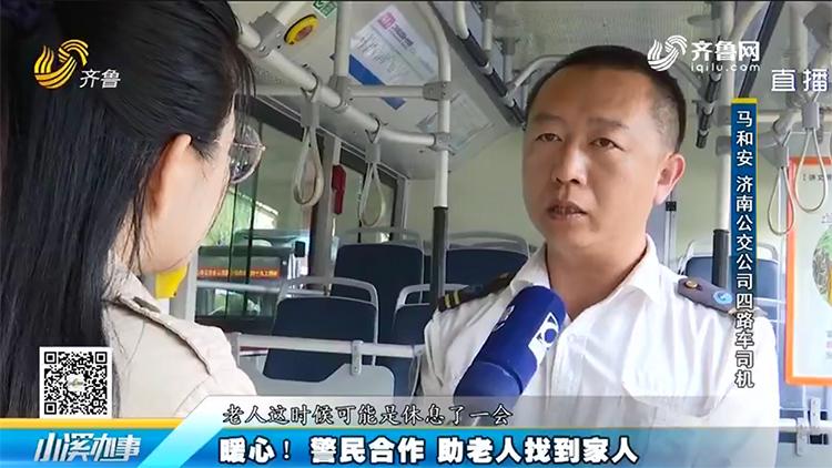 济南94岁老人乘公交不识回家路 热心司机帮助找家