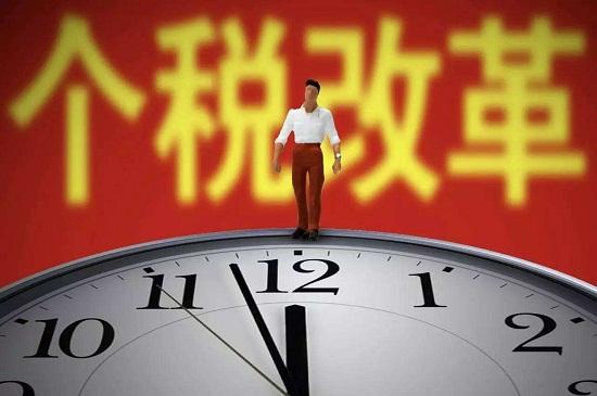个税改革再次释放减税红利 10月起普遍惠及纳税人