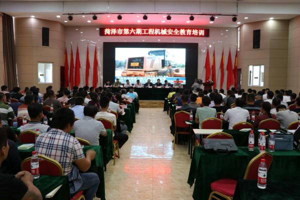 菏泽开展工程机械安全教育培训 建立工程机械身份识别体系