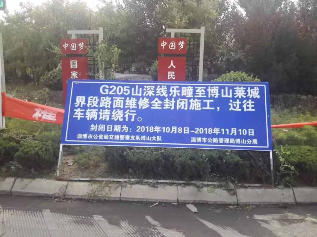 G205山深线乐疃路口至博山莱城段今起封闭维修施工
