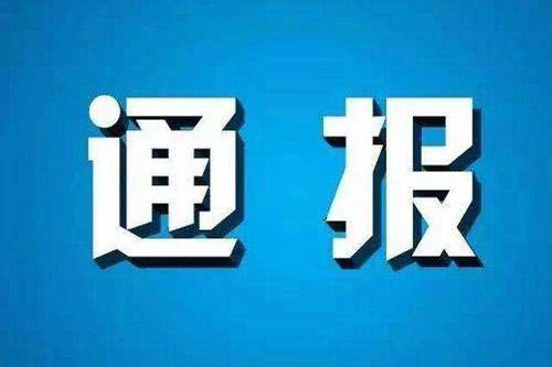 惠民县人大常委会原副主任卢兆俊被开除党籍开除公职