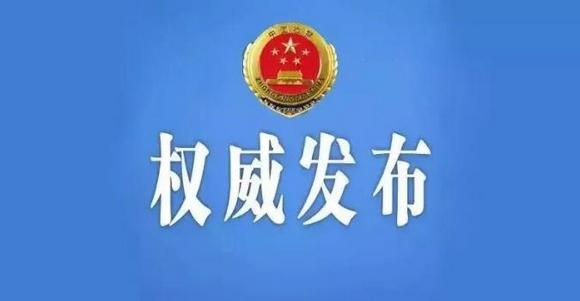 涉嫌贪污、挪用公款!聊城东阿2名干部被提起公诉