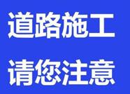 邹平月河一路立交桥将封闭施工 禁止一切车辆及行人通行(附绕行路线)