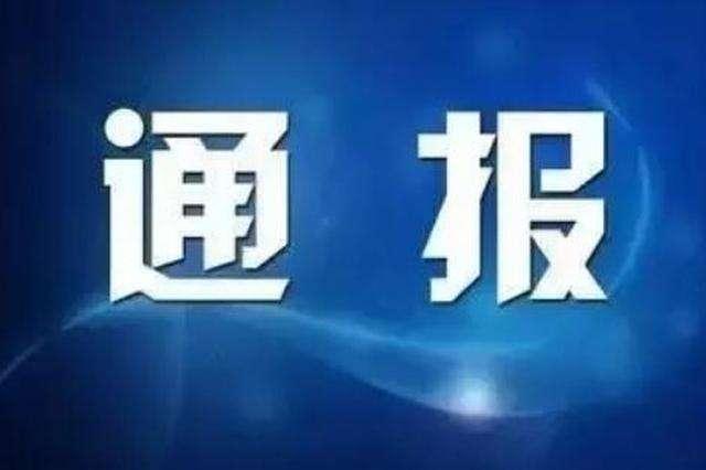 无棣县纪委通报3起违反中央八项规定精神及侵害群众利益的不正之风和腐败问题