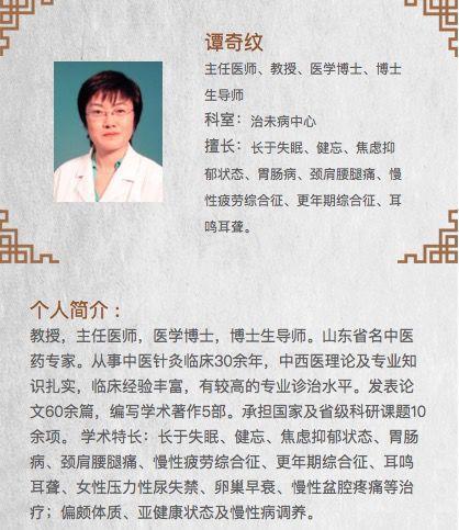 最Hot的《医脉相承》教授团,刷新中医节目印记!