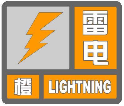 海丽气象吧丨山东发布雷电橙色预警信号