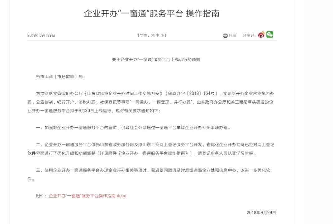 """山东企业开办""""一窗通""""服务平台上线运行,附操作指南!"""