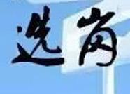 滨州市市直军转干部选岗工作即将开始 每人10分钟选岗时间