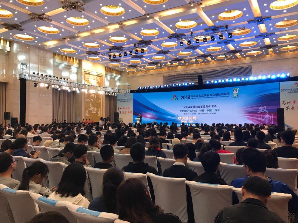 2018年山东省大众创业万众创新活动周今天启动