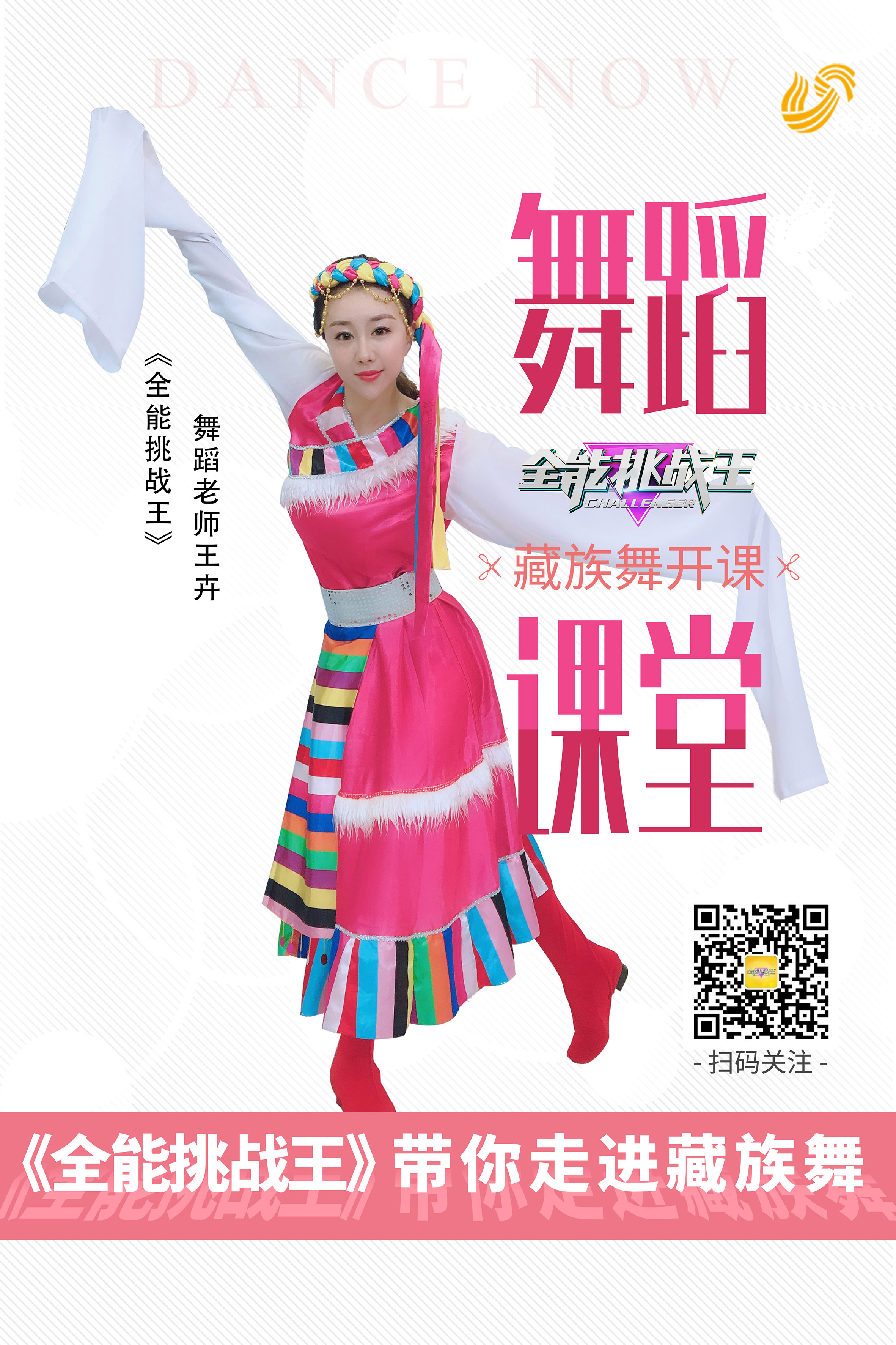 全能挑战王|【舞蹈课堂】藏族舞上肢动作讲解教学(一)