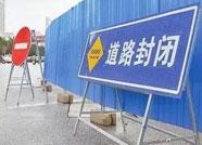 潍坊玉清街永安路路段将进行施工 过往车辆请绕行